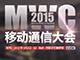 MWC2015移动通信大会
