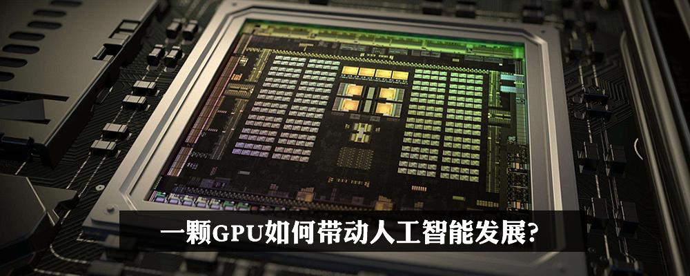 一颗GPU如何带动人工智能发展?