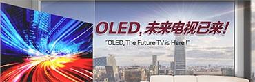 OLED, 未来电视就在这里