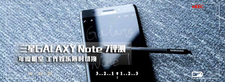 ����GALAXY Note 7