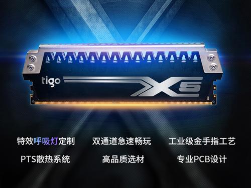 温控灯光秀 金泰克X5 3200MHz内存促
