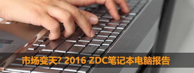 晴天霹雳 2016年电脑市场变天了?