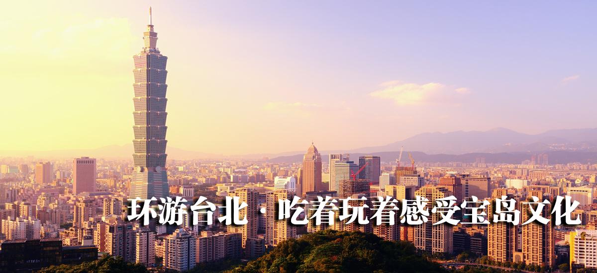 环游台北 吃着玩着感受宝岛文化