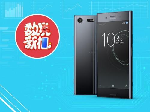 索尼XZ Premium黑科技狂吸粉