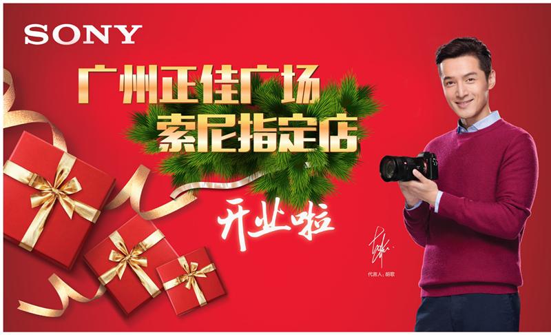 正佳广场索尼指定店开业 索尼A7RII热售