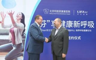 LIFAair牵手北京和睦家康复院