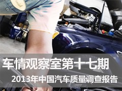 车情观察室第十七期——2013年中国汽车质量调查报告